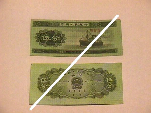 Chinese 5 Fen Note